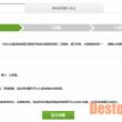 Destoon QQ互联一键登录审核不通过的解决方案