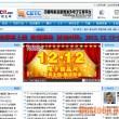 中国电科信息网 cetcit.com
