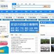 Destoon V5.0蓝色地方门户模板 枣庄信息网 2013版