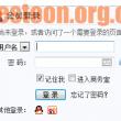 教你如何将QQ,微博等其他登录方式放到首页顶部