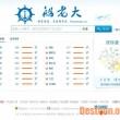 船老大(Bowsman.cn)中国水运行业门户平台