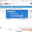 Destoon 5.0 大气蓝色B2B行业站模板 免费分享下载!