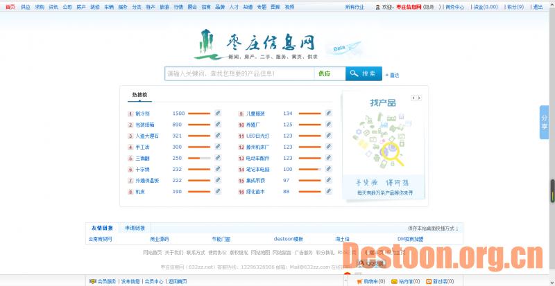 destoon网站演示 枣庄信息网