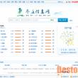 枣庄信息网-枣庄地区最专业的网络信息门户平台!