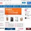 Destoon5.0 蓝色模板 dt模板360化妆品模版机械设备行业通用