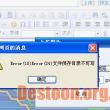 Destoon V6.0升级后 上传图片提示文件保存目录不可写的解决方法
