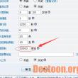 Destoon 添加内容时提示内容过长 限制为20000字符的解决方法