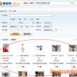 Destoon供应信息搜索列表默认结果图片列表方式展现的设置方法