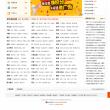Destoon b2b仿黄页88简单首页模板免费分享 UTF版