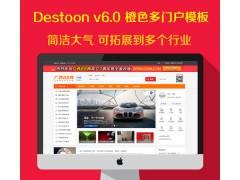 Destoon6.0橙色经典简洁大气宽屏模