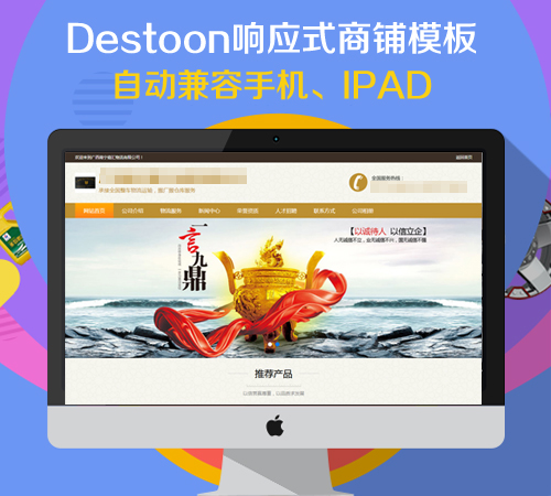 Destoon7.0/8.0响应式商铺模板 原创保证