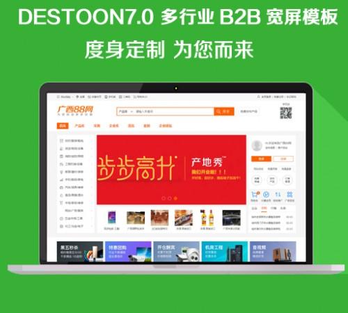 【原创】destoon7.0综合行业/垂直行业/B2B1200px宽屏模板