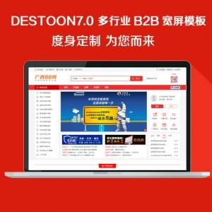 【原创红色】destoon7.0综合行业/垂