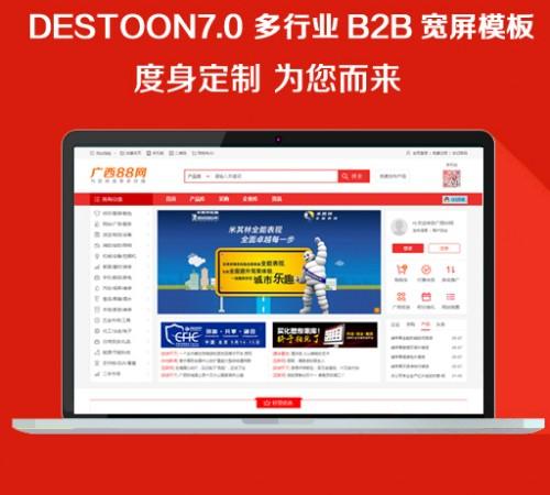 【原创红色】destoon7.0综合行业/垂直行业/B2B1200px宽屏模板