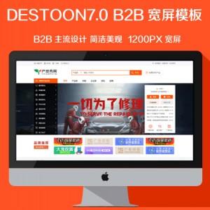 【原创橙色】destoon7.0综合行业/垂