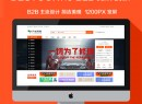 【原创橙色】destoon7.0综合行业/垂直行业/B2B1200px宽屏