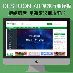 【原创】Destoon7.0苗木行业模板/宽