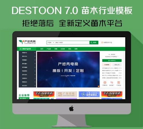 【原创】Destoon7.0苗木行业模板/宽屏/绿色/农业