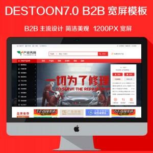 destoon7.0红色综合行业/垂直行业/B