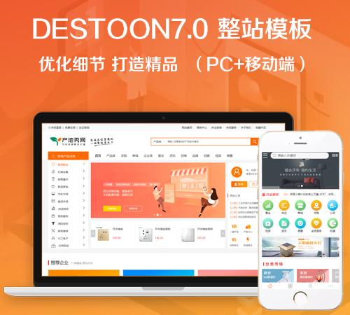 destoon7.0 B2B 整站行业模板,PC+移动端