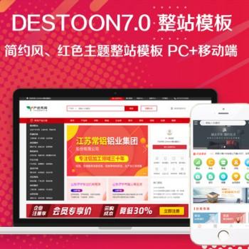 destoon7.0 B2B 简约风、红色主题整