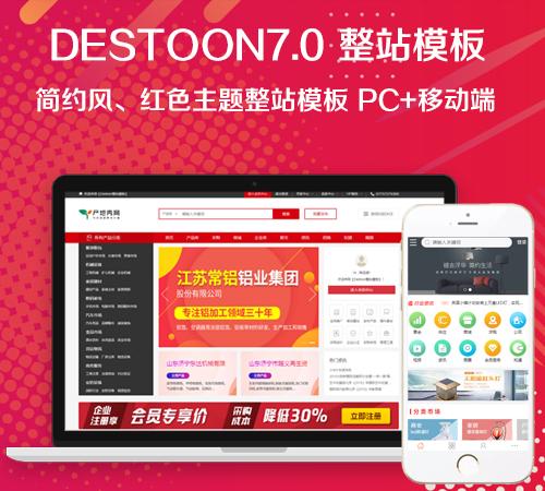 destoon7.0 B2B 简约风、红色主题整站模板 pc+移动端