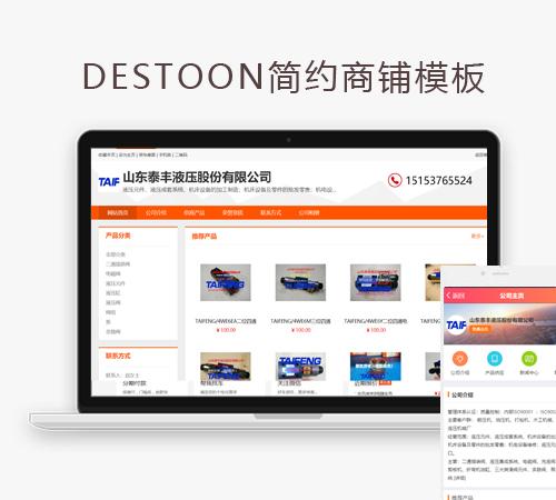 destoon8.0简约商铺会员模板PC加手机版