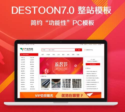 destoon7.0极简风格模板-为流量而生
