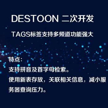DESTOON二开 tags标签支持多频道功