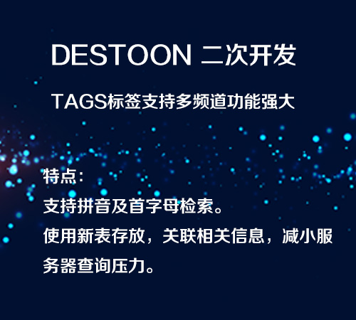 DESTOON二开 tags标签支持多频道功能强大
