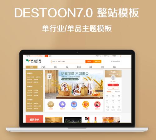 Destoon7.0 单行业/单品主题模板