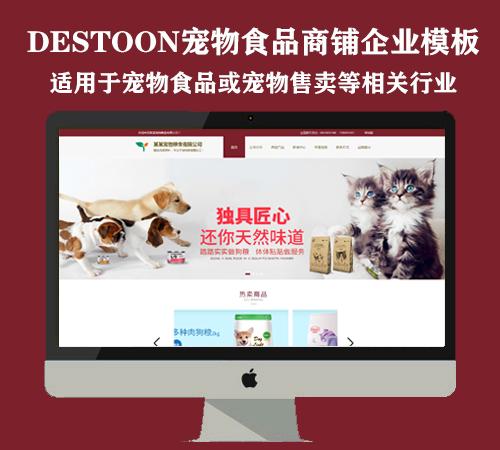 destoon宠物类商铺模板(PC+手机版)