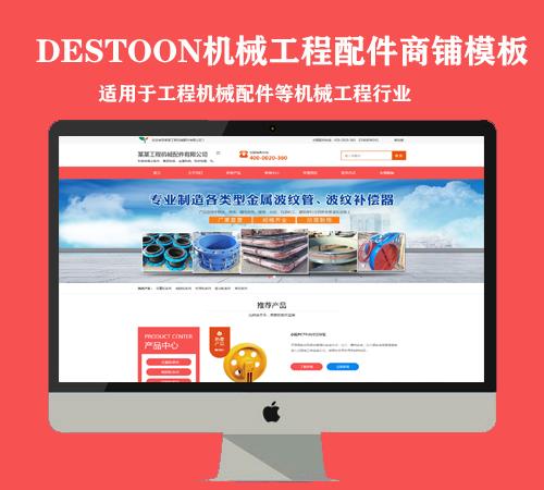destoon工程机械配件商铺模板(PC+手机版)