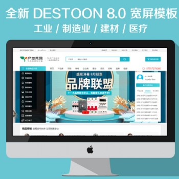 全新DESTOON 8.0 宽屏模板,全网首发