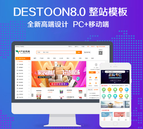destoon8.0 B2B全行业整站模板,全新高端设计,PC+移动端