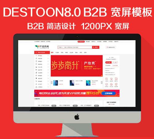 destoon8.0红色综合行业/垂直行业/B2B1200px宽屏模板