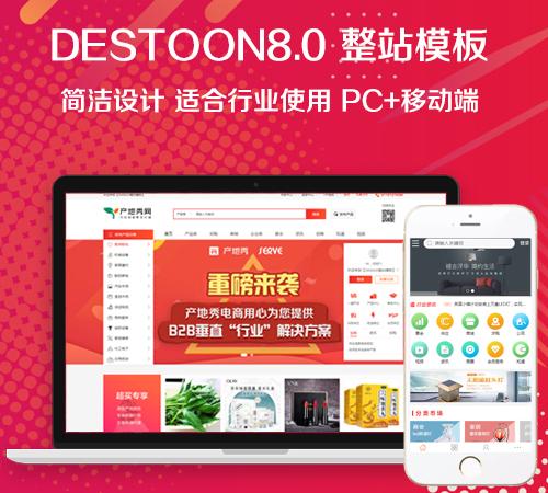 destoon8.0 B2B 单行业模板,PC+移动端