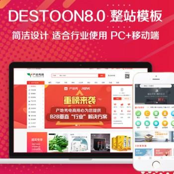 destoon8.0 B2B 单行业模板,PC+移