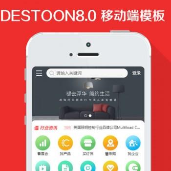 Destoon8.0  b2b 移动端模板