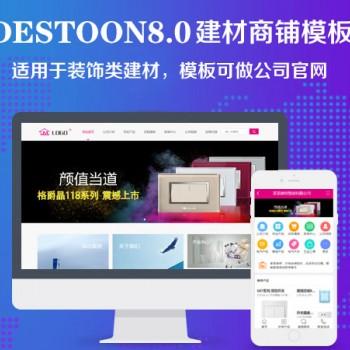 destoon8.0 建材商铺模板(PC+移动