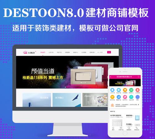 destoon8.0 建材商铺模板(PC+移动端)