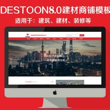 destoon8.0建材商铺模板(PC+移动端