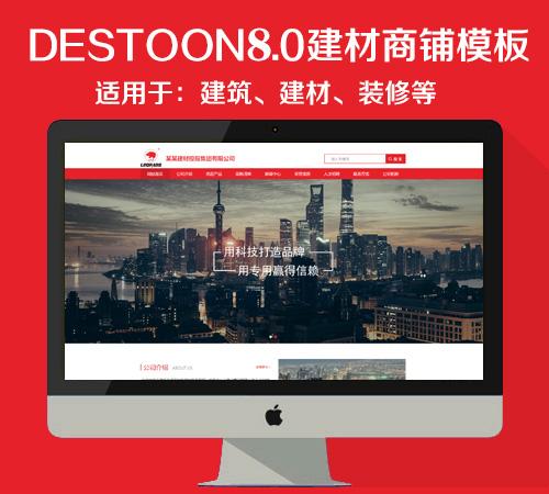 destoon8.0建材商铺模板(PC+移动端)