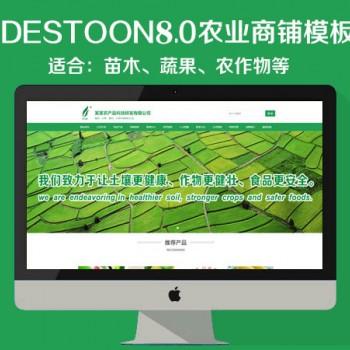 destoon8.0农业商铺模板(PC+移动端