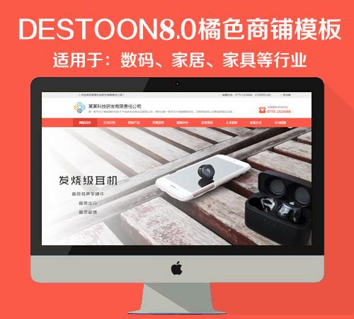destoon8.0家庭影音商铺模板(PC+全新移动端)