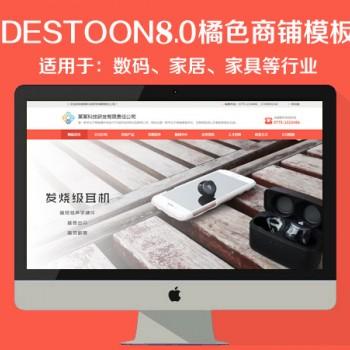 destoon8.0家庭影音商铺模板(PC+全