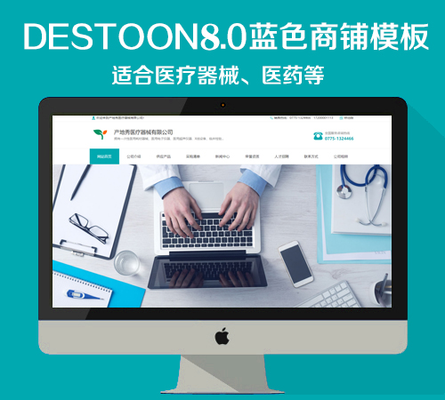 destoon8.0医疗器械商铺模板(PC+移动端)
