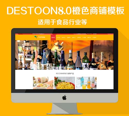 destoon8.0橙色食品商铺模板(PC+移动端)