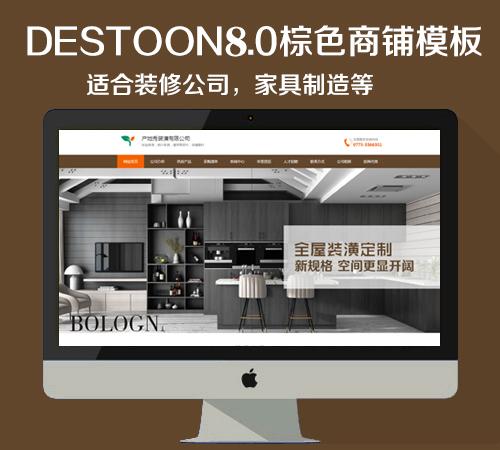 destoon8.0棕色家装商铺模板(PC+移动端)