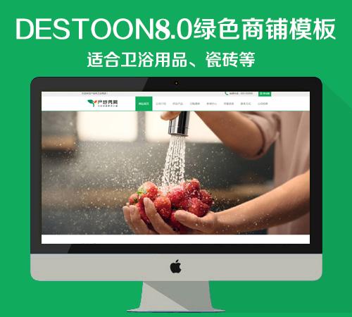 destoon8.0 绿色卫浴用品商铺模板(PC+移动端)